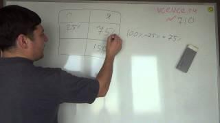 Задача №710. Математика 6 класс Виленкин.