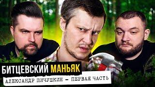 БИТЦЕВСКИЙ МАНЬЯК - ПИЧУШКИН 1 часть
