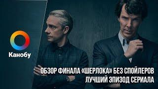 Обзор финала «Шерлока» без спойлеров. Лучший эпизод сериала