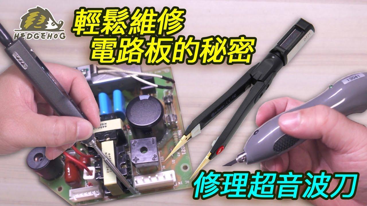 輕鬆維修家用電器的秘密-以超音波刀為例/Key points of PCB repair【Hedgehog刺蝟幫】