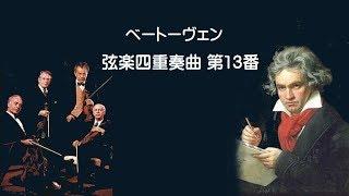 ベートーベン 弦楽四重奏曲第13番 変ロ長調 Op 130 Beethoven String Quartet No.13
