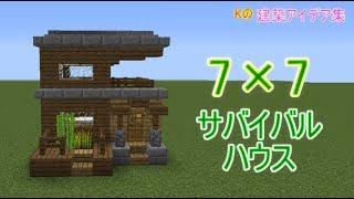 【マインクラフト】7×7 House【 7×7 サバイバルハウスの作り方】建築アイデア集288