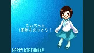 こんばんは。 オリジナル6作目は夢眠ネムのお誕生日をお祝いする曲です...