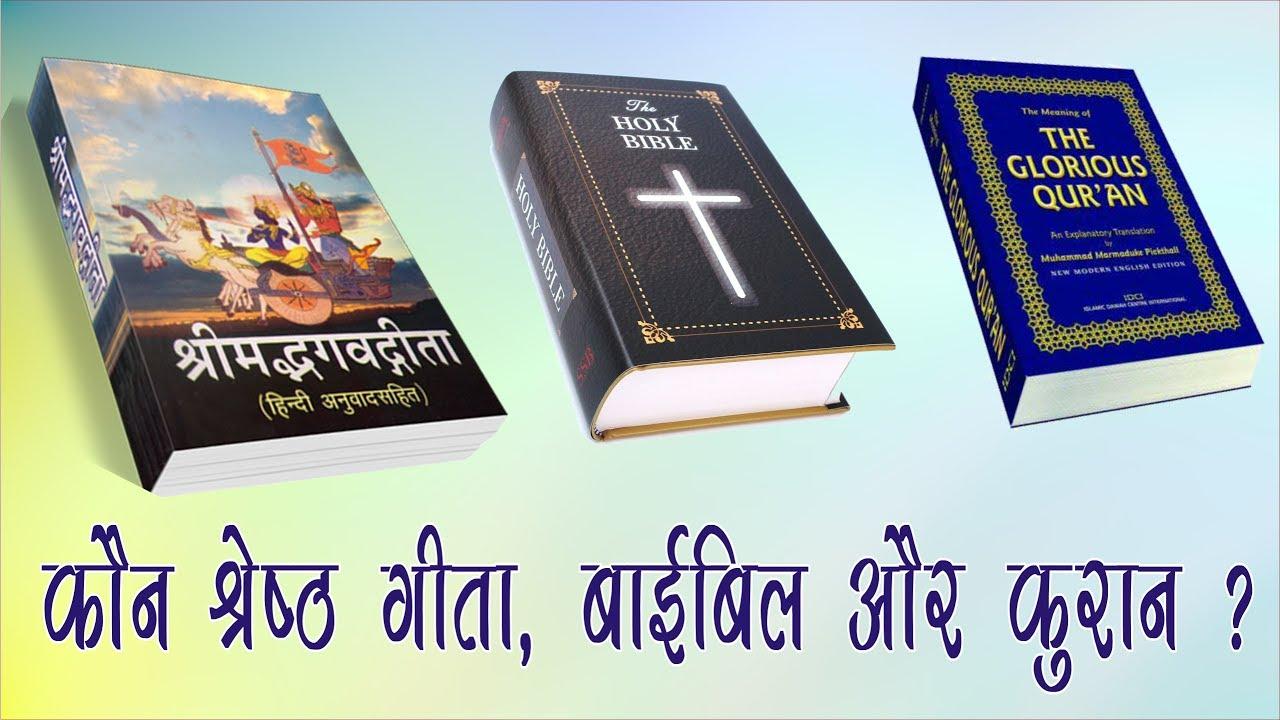 Which is Best Gita, Bible aur Quran? गीता, बाईबिल और कुरान में कौन श्रेष्ठ  है ?✔