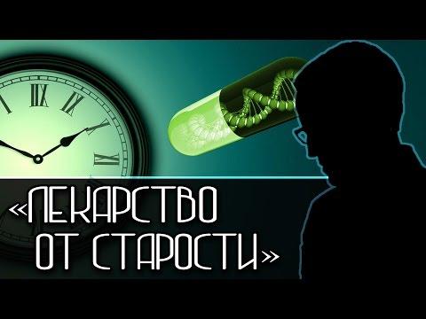 ЛЕКАРСТВО ОТ СТАРОСТИ [Новости науки и технологий]