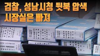 검찰, 성남시청 '뒷북' 압수수색…시장실은 빠져 [뉴스 9]