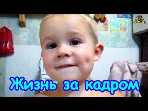 Семья Бровченко. Жизнь за кадром. Обычные будни. (часть 100) - Cмотреть видео онлайн с youtube, скачать бесплатно с ютуба