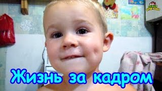 Семья Бровченко. Жизнь за кадром. Обычные будни. (часть 100)