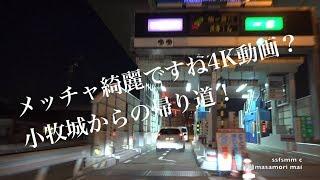 4K動画4K video ドライブ 愛知県小牧市の小牧城からの帰り道