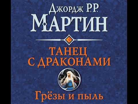 Джордж Р. Р. Мартин – Танец с драконами. Книга 1. Грёзы и пыль. [Аудиокнига]
