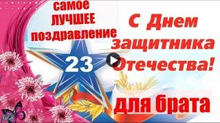 Праздник 23 февраля february 23 Поздравления с 23 Февраля брату музыкальная видео открыта для брата