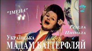 Українська «Мадам Баттерфляй». Гізела Ципола в авторському проекті Оксани Марченко «Імена»