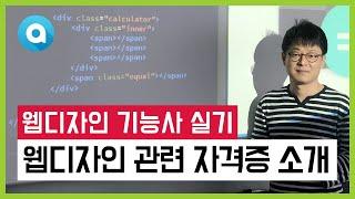 01.웹디자인 관련 자격증 소개 및 합격률 [웹디자인기…