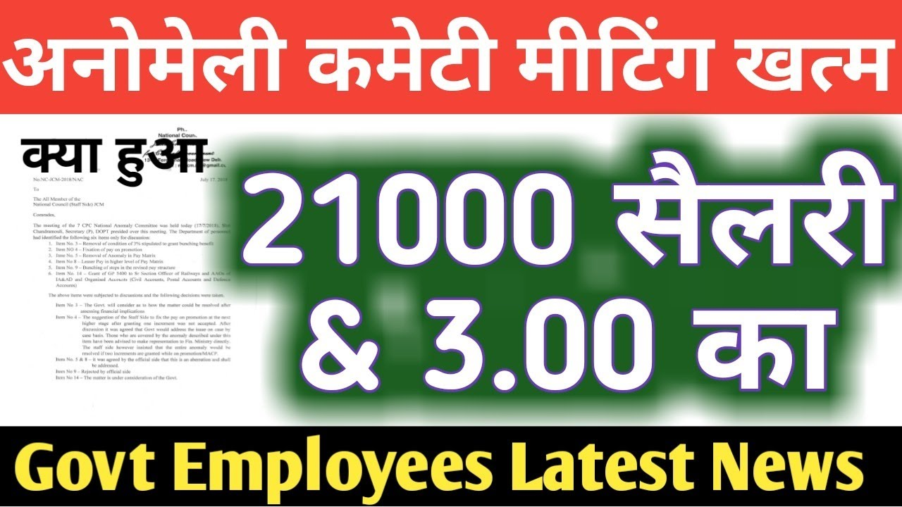 7th CPC 21000 Minimum Salary & 3 00 Factor latest News today #Govt  Employees News today