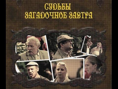 Судьбы загадочное завтра 11-12 серии Остросюжетная драма