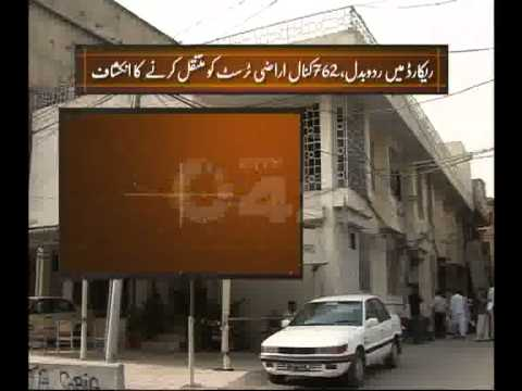 Revenue & Sub Registrar Employees Land Fraud Issue Pkg City42