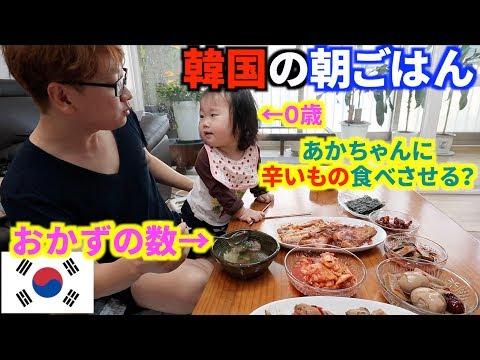 韓国の朝ごはんは日本と何が違う?|全部見せます
