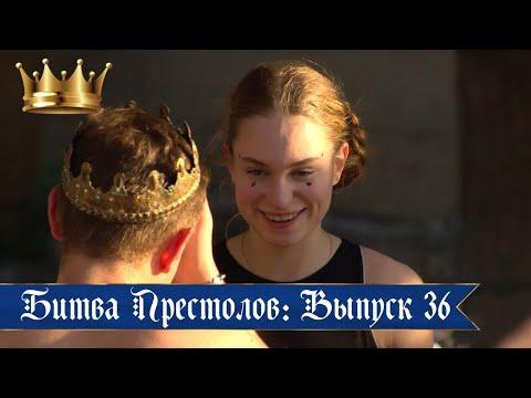 Полный выпуск 36 от 20.03.2020👑 Мега реалити-шоу Битва престолов.