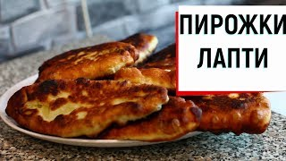 ПИРОЖКИ С КАРТОШКОЙ. Быстрый рецепт жареных пирожков на кефирном тесте.