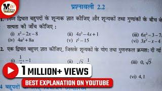 Class 10 Math Chapter 2 Polynomials (बहुपद) exercise 2.2 NCERT SOLUTIONS | MATHEMATICS ANALYSIS