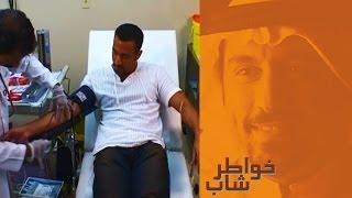"""في اليوم العالمي للتبرع بالدم.. """"خفف دمك ثقل أجرك"""""""
