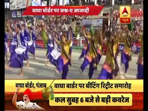 With 'Bharat Mata Ki Jai' slogans, watch Beating-The Retreat from Wagah Border on I-Day eve
