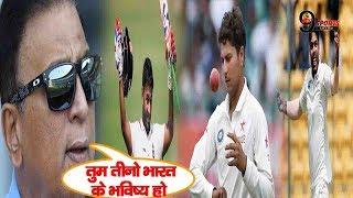 सुनील गावस्कर ने टीम इंडिया के तीन खिलाड़ियों के लिए कही हैरान कर देने वाली बात...| Sunil Gavaskar