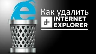Как отключить (удалить) Internet Explorer в Windows 7(, 2014-07-19T05:29:11.000Z)