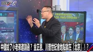 Video 0329【關鍵時刻2200精彩1分鐘】中國給了小老弟邀請函?  金正恩、川普世紀會 地點就在「北京」!? download MP3, 3GP, MP4, WEBM, AVI, FLV November 2018