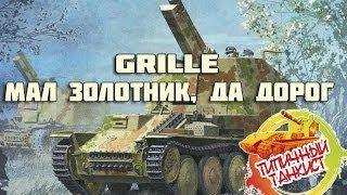 • Grille • Мал золотник , да дорог! World of Tanks