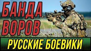 Отличное кино про полицейских - Банда Воров @ Русские боевики новинки 2020