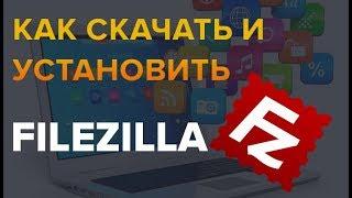 видео FileZilla - скачать бесплатно русскую версию ФайлЗилла