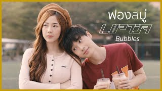ฟองสบู่-bubbles-lipta-official-mv