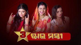 3 Star Masti -Juhi,Stutee & Rupa | Team Durga | Parde Ke Peeche | TarangTV
