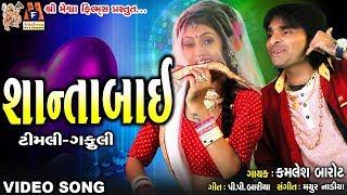 Santabai Kamlesh Barot Nakharali Santabai Gujarati Timli Gafuli Song