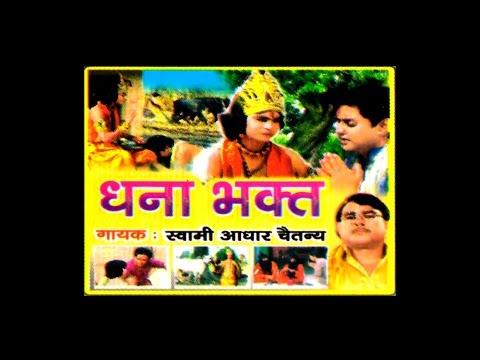 Dhana Bhakat | धना भक्त | Kissa