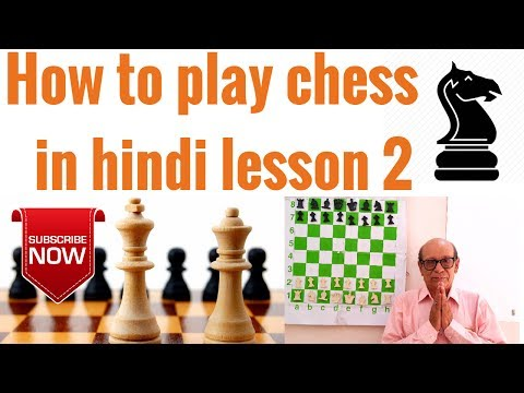 How to play chess in (hindi) lesson 2