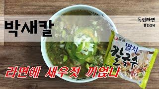 [독립라면] #009 박새칼 (feat. 농심 멸치 칼…