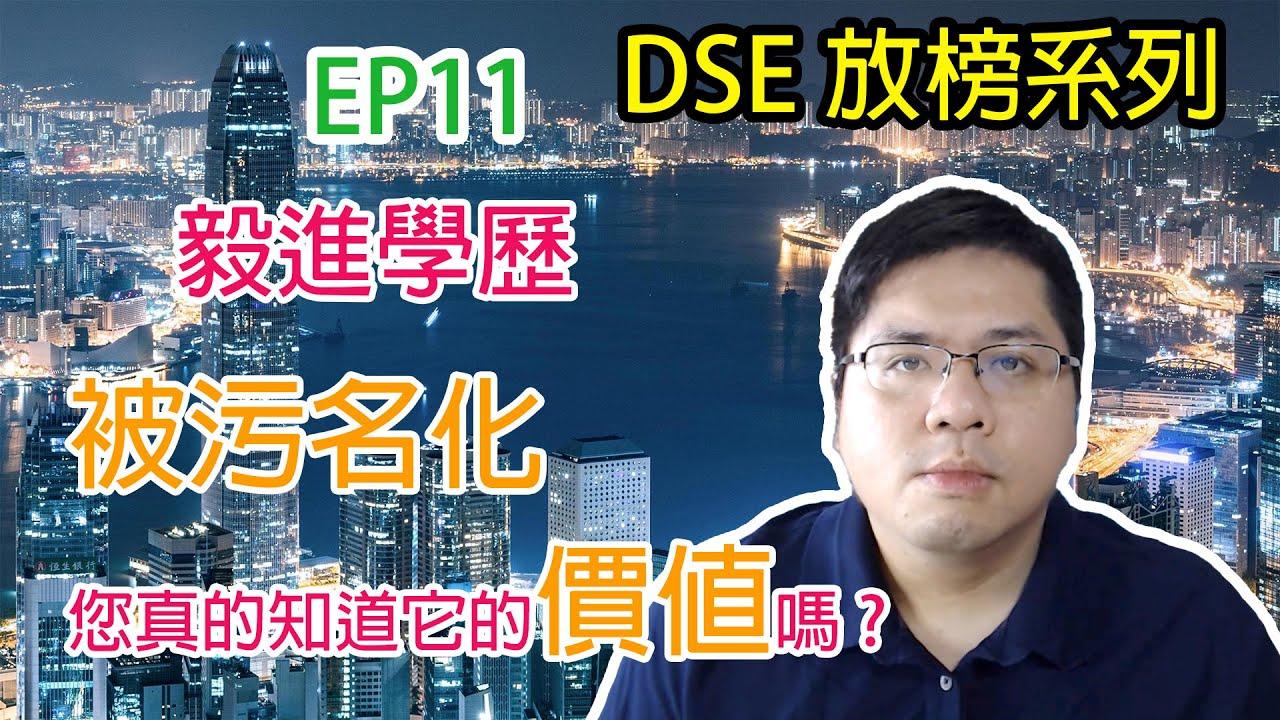 【DSE放榜系列】EP11 | 「毅進學歷」被污名化,您真的知道它的價值嗎?