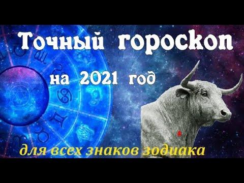 ГОРОСКОП НА 2021