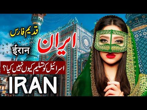 Travel To Iran in Urdu/Hindi | History Of Iran | Flying News Urdu Documetnary