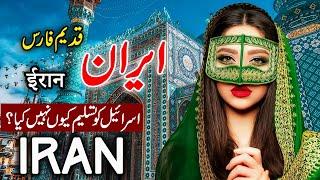 Travel To Iran in Urdu/Hindi   History Of Iran   Flying News Urdu Documetnary