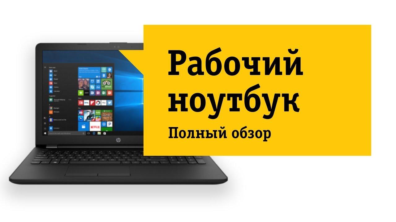 Серия офисных <b>ноутбуков HP 15</b>, на примере, HP <b>15</b>-bw027ur ...