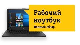 серия офисных ноутбуков HP 15, на примере, HP 15-bw027ur.  Обзор и отзыв от НОУ-ХАУ