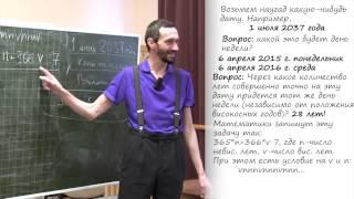 100 лекций по математике для детей. Лекция 11.