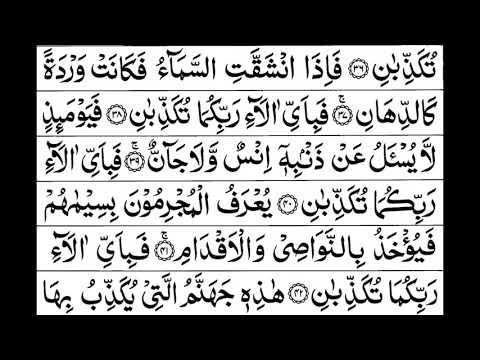 learn-surah-ar-rehman-with-hd-text-|-by-abdul-rahman-al-sudais