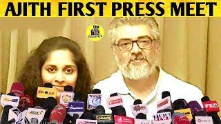 Ajith Political Press Meet! BJP-க்கு பதிலடி!