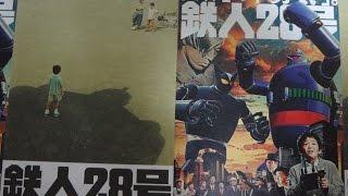 鉄人28号 2004 映画チラシ2種 2005年3月19日公開 【映画鑑賞&グッズ探...