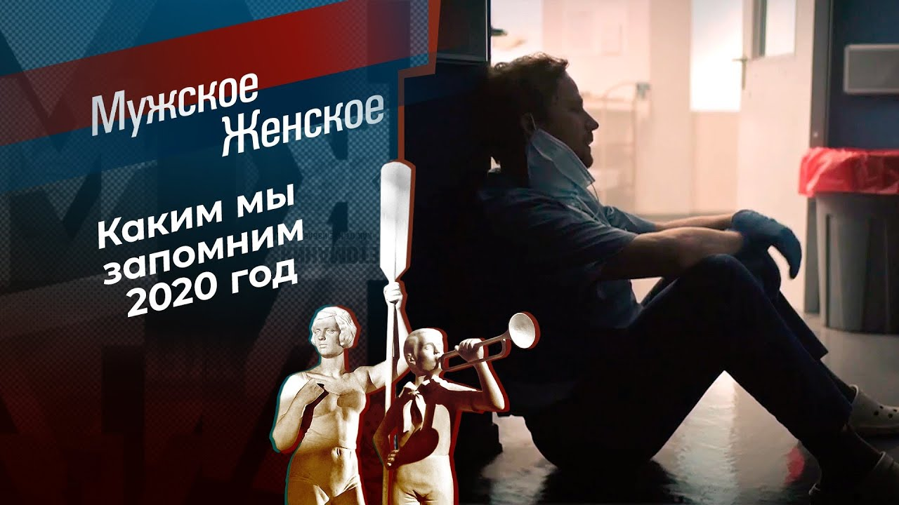Самый худший год в истории? Мужское / Женское. Выпуск от 22.12.2020