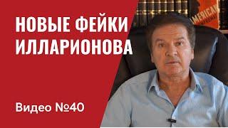 Фейкомет Илларионова / Видео № 40
